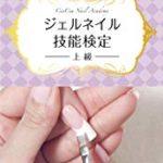 本日よりジェル検定のDVD第3弾発売!!!!!