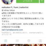 10月3日(月) nail salon F fumi先生によるカメラワークセミナー開催決定!!