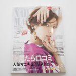 明日発売☆NAIL MAX6月号掲載 東京ネイルスクール シンシアネイルアカデミー