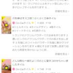 CCHANNEL 続々と・・❤ 東京ネイルスクール シンシアネイルアカデミー
