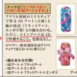 ネイリスト技能検定 1級 検定アート リボン 東京ネイルスクール シンシアネイルアカデミー