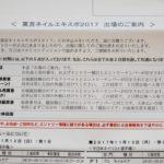 ネイルエキスポ選手案内(*´ω`) 東京ネイルスクール シンシアネイルアカデミー