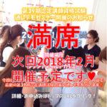 【満席】満席認定講師資格試験通しデモセミナーにつき シンシアネイルアカデミー 東京ネイルスクール