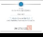 "<span class=""title"">ネイルサロン衛生管理士講習会を開催致します【東京/新宿 ネイルスクールシンシア】</span>"